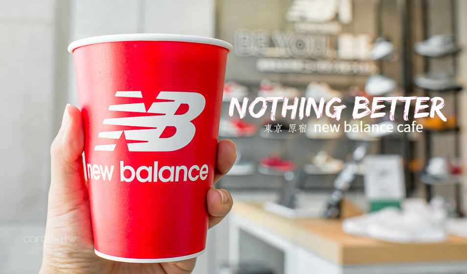 東京自由行 | 原宿咖啡店 new balance cafe Nothing Better – 澤田洋史聯名合作