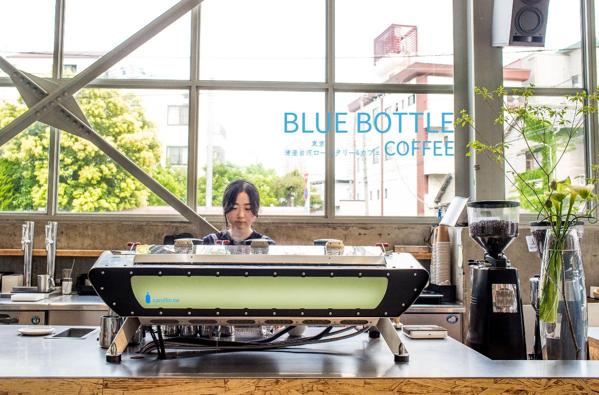 東京自由行 | 清澄白河 BLUE BOTTLE 藍瓶咖啡 – 人氣咖啡街 文青景點