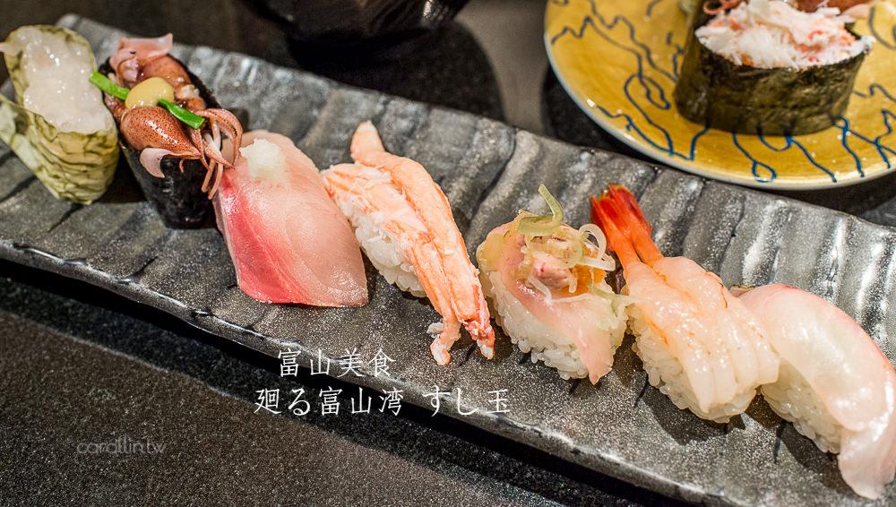 北陸富山美食 | 廻る富山湾 すし玉 – 平價好吃的生魚片握壽司