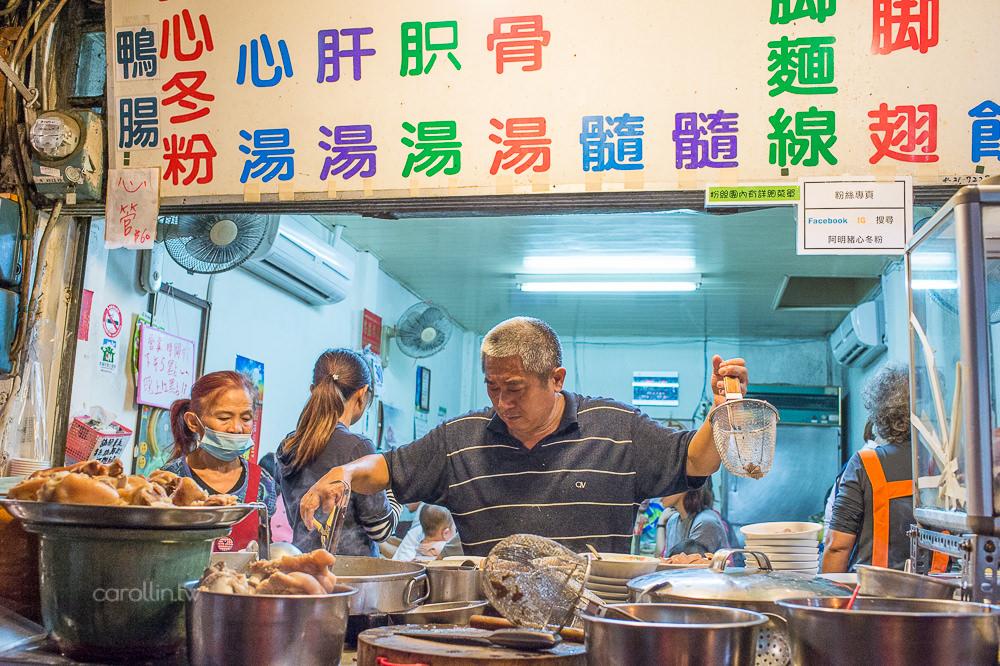 台南 中西區美食 | 阿明豬心冬粉 – 保安路排隊小吃 晚餐宵夜推薦