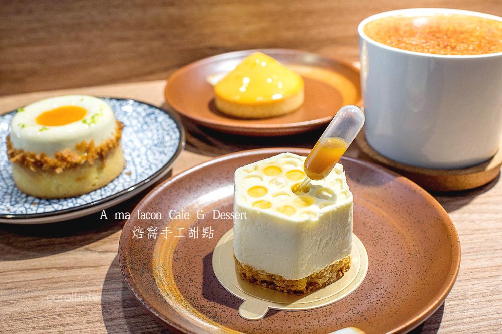 台北 大直美食  |  À ma façon Café & Dessert 焙窩手工甜點 – 下午茶 烘焙教室