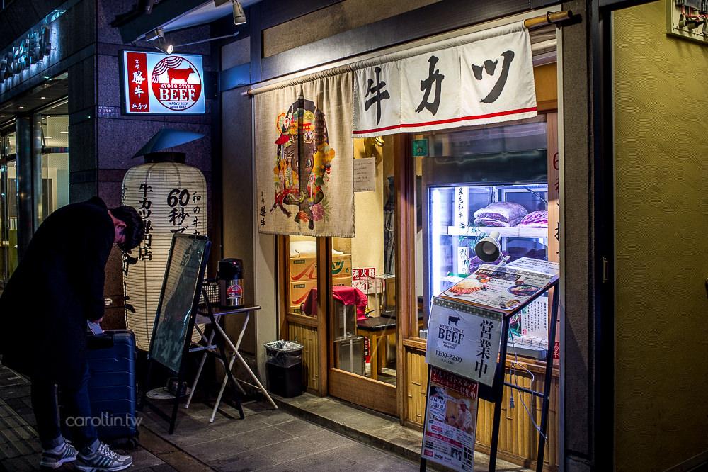 京都自由行 美食 | 京都勝牛 – 黑毛和牛 炸牛排專門店