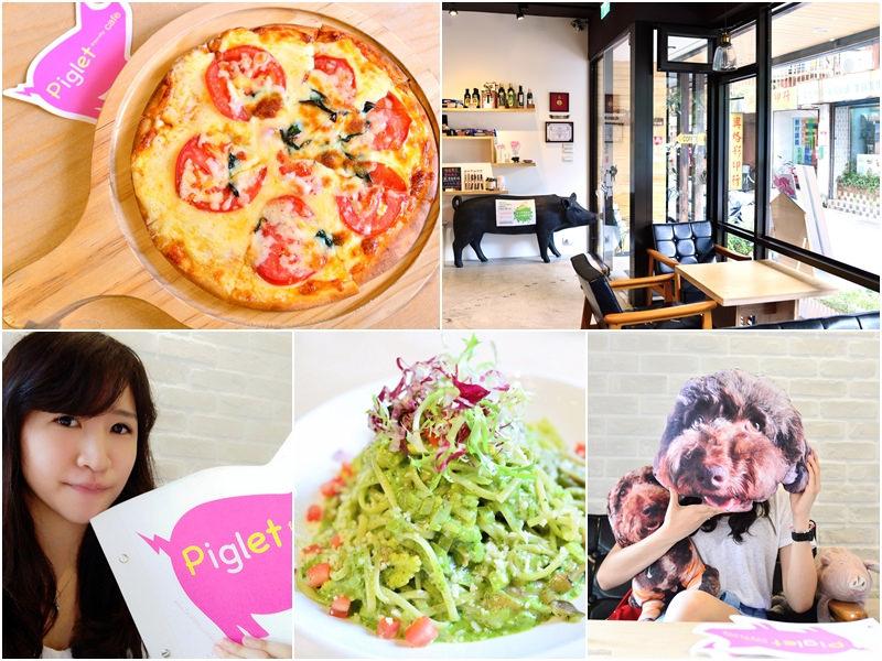 【美食】台北。大安區台大公館《Piglet friendly cafe 彼克蕾友善咖啡館》下午茶輕食寵物餐廳推薦