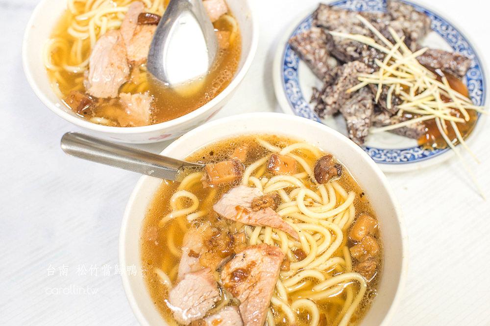 台南 中西區美食 | 松竹肉燥麵 – 豬腳 當歸鴨 府城老店