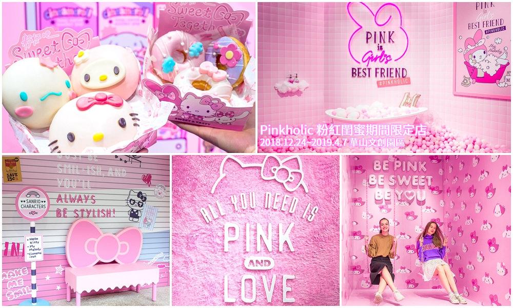 華山文創園區 | Pinkholic 粉紅閨蜜期間限定店 – Hello Kitty 大耳狗 美樂蒂 超好拍快閃店