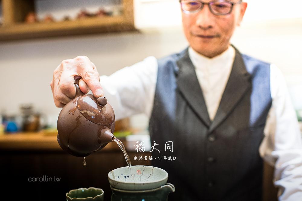 台北 艋舺旅遊 | 福大同 Fulldone Old Tea – 百年品牌 六代傳承的製茶專家