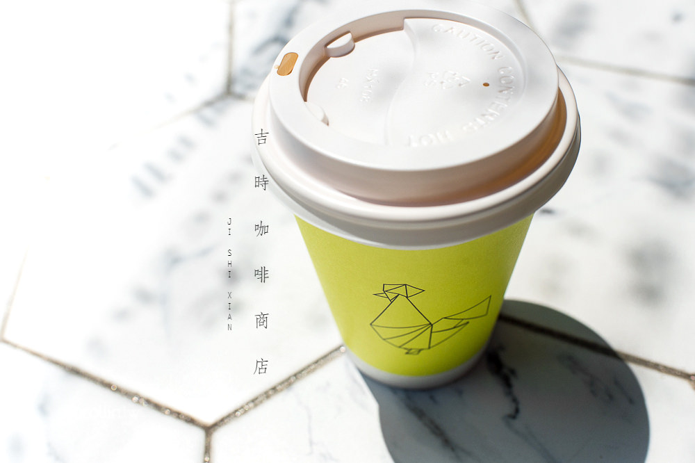 西安旅遊 | 吉時咖啡商店 – 大隱於市的小咖啡店