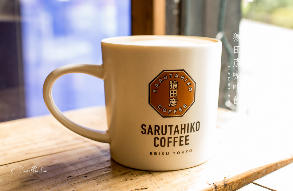 東京自由行   猿田彥 Sarutahiko Coffee – Ebisu 惠比壽本店
