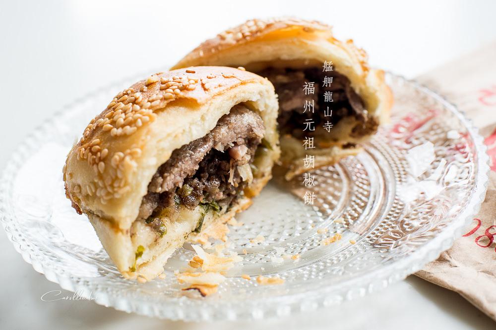 台北 萬華美食 | 元祖胡椒餅 – 艋舺老龍山寺 古早味小吃
