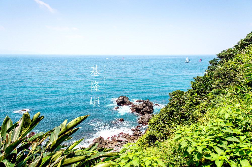 基隆嶼 | 超美打卡點!孤島秘境 360度無敵海景 封島五年再開放