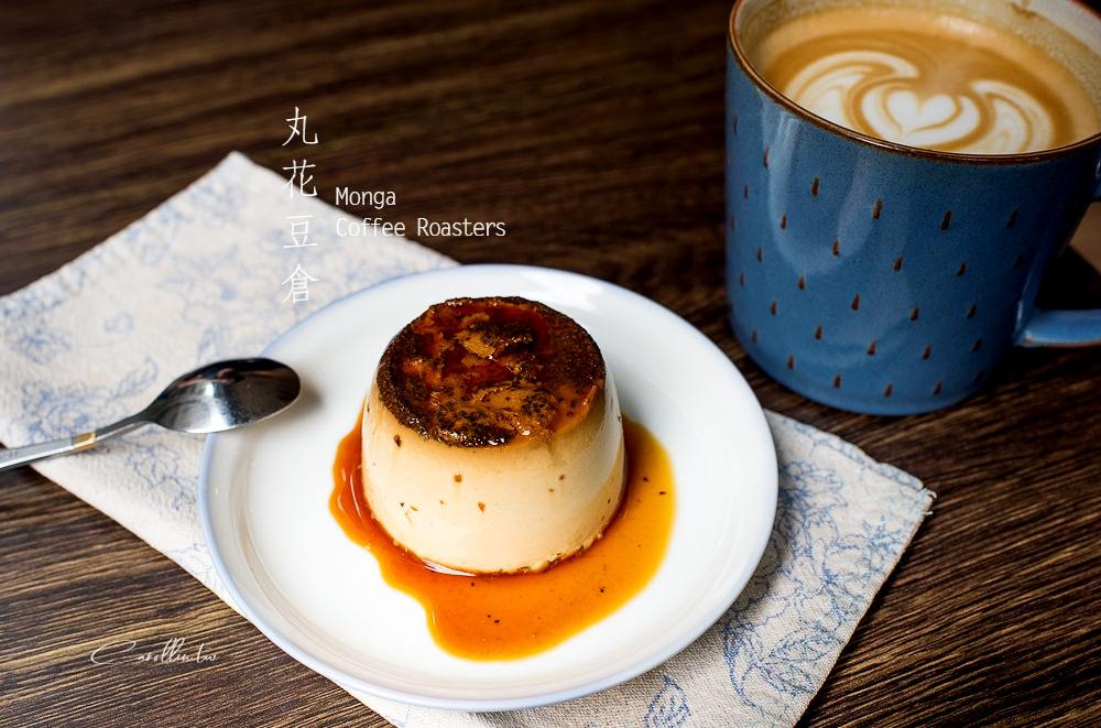 台北 萬華美食 | 丸花豆倉 Monga Coffee Roasters – 招牌伯爵茶布蕾 自家烘焙咖啡店