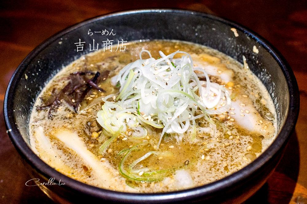 北海道自由行 札幌美食 | らーめん吉山商店 – 超濃郁的焙煎芝麻味噌拉麵