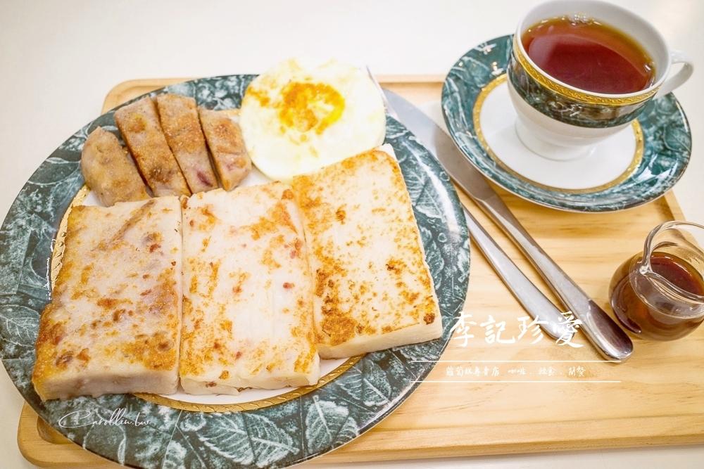 台中東海美食 | 李記珍愛 –  手工蘿蔔糕配手沖咖啡,藝術街的古早味輕食簡餐