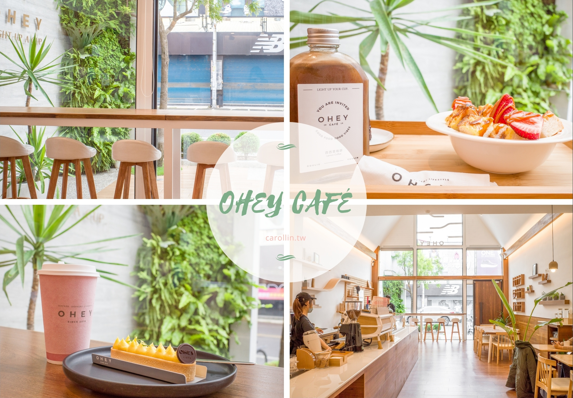 雲林斗六美食 | OHEY CAFE – 超好拍玻璃屋咖啡店!甜點精緻又好吃