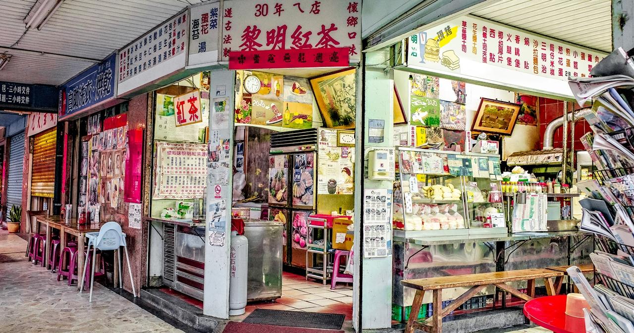 黎明紅茶 | 花蓮在地人推薦美食,30年古早味傳統早餐店,蛋餅吐司口味多,喝紅茶配台式馬卡龍