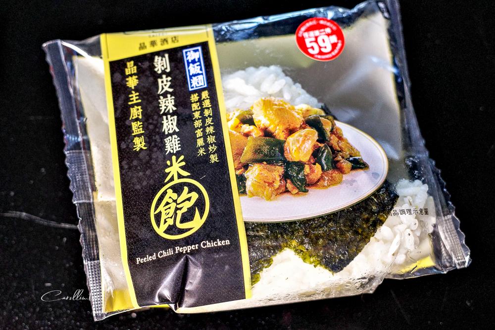 711 x 晶華酒店:剝皮辣椒雞米飽 微辣開胃的富麗米御飯糰