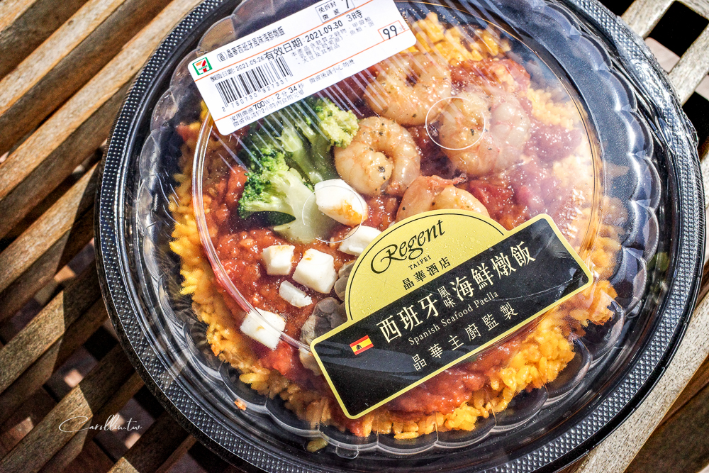 711 x 晶華酒店:西班牙海鮮燉飯 經典料理銅板價錢