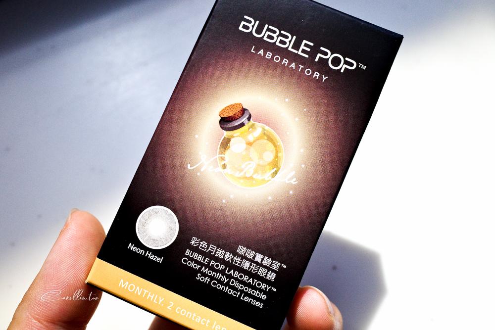 啵啵實驗室BUBBLE POP:霓虹棕|屈臣氏買得到的混血感隱眼,彩色月拋隱形眼鏡開箱實戴