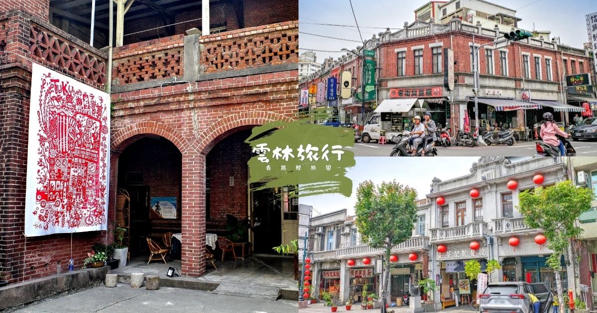 雲林旅遊 | 第五屆<出城藝術展:香路輕旅圖>,跟著陳俊德醫師認識在地文化