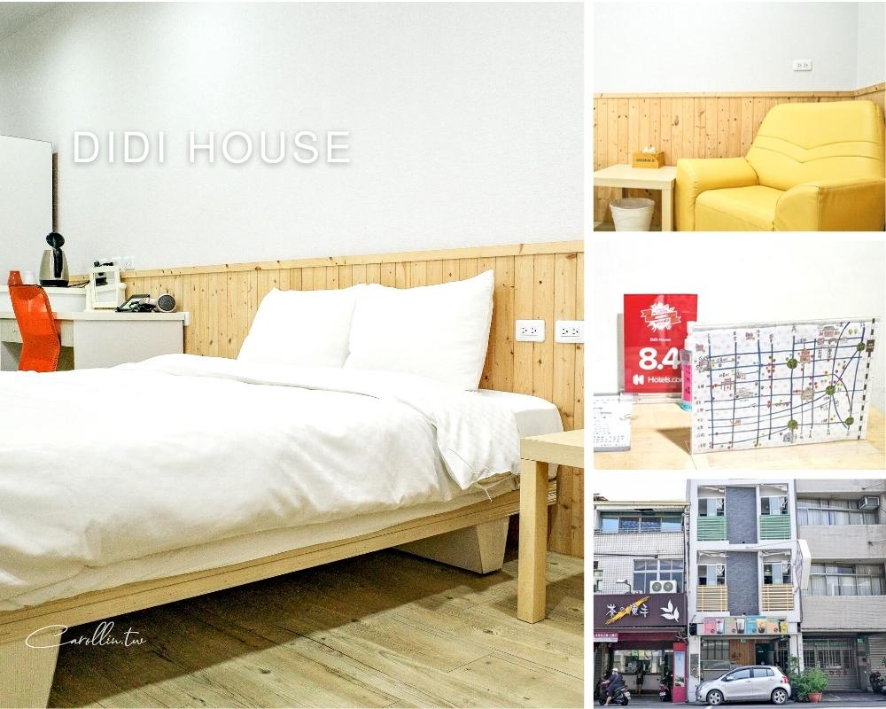 台南住宿 | DiDi House棣棣小屋民宿 – 房內設備齊全的平價套房