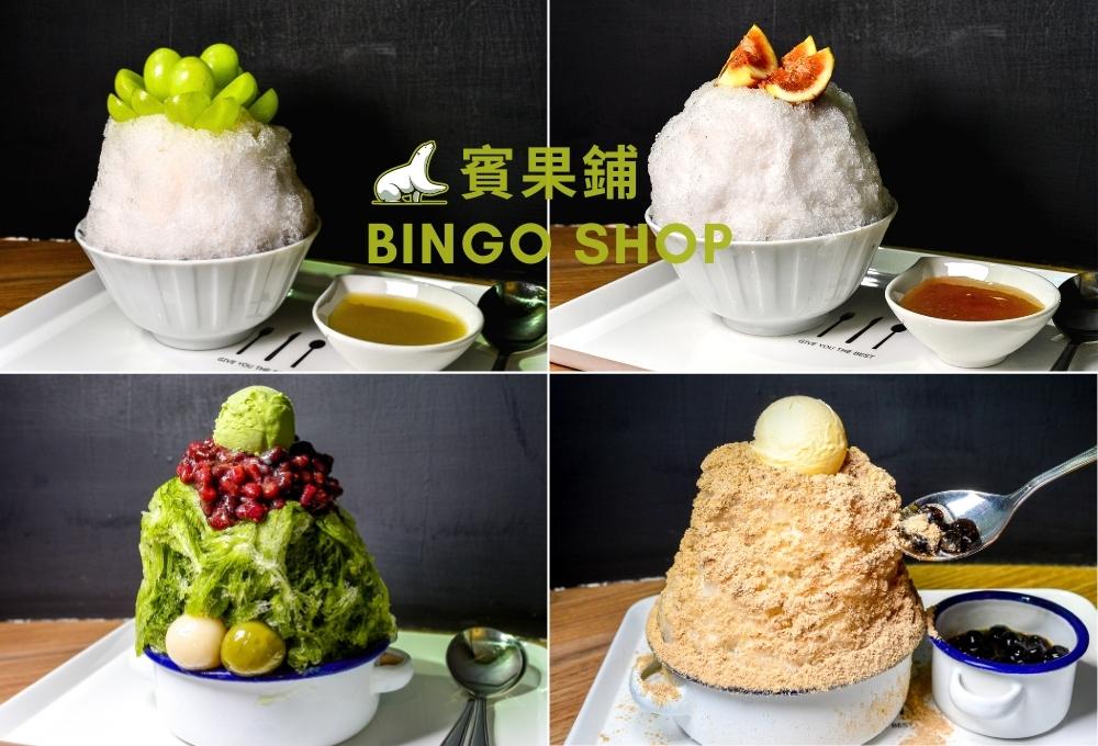 台北新店美食 | 賓果鋪Bingo Shop – 椰汁刨冰!!七張創意剉冰店推薦