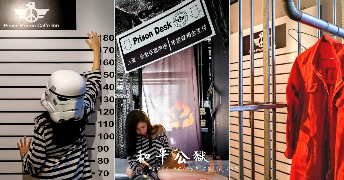 花蓮住宿推薦 | 和平公獄peace prison cafe Inn – 監獄主題合法民宿,入獄雙人房超便宜,還有私人衛浴