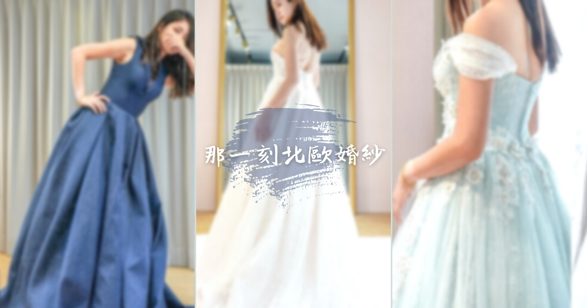 """新娘必選!台中價格透明,絕不後悔的""""那一刻婚紗攝影NORDIC WEDDING """""""