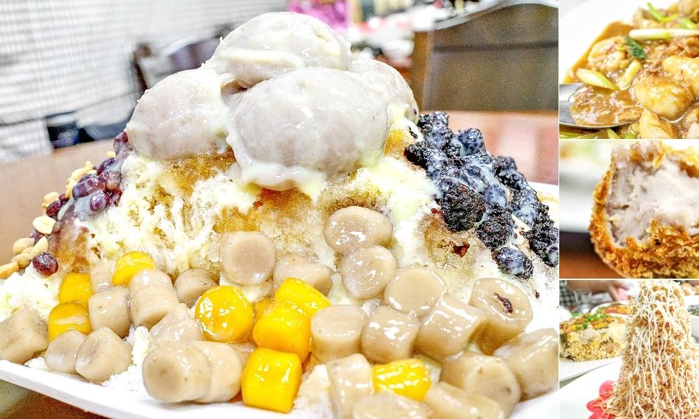 金門美食 | 黃厝三層樓芋頭餐館 – 芋頭控必吃,小金門烈嶼島的芋頭料理專賣店