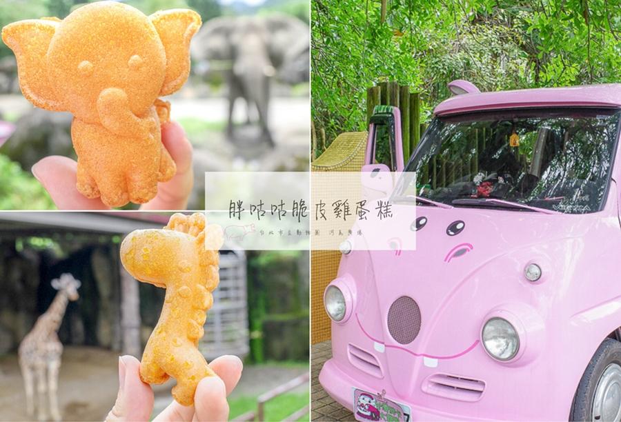 台北木柵美食 | 胖咕咕脆皮雞蛋糕 – 假日限定!木柵動物園粉紅河馬餐車,動物造型雞蛋糕