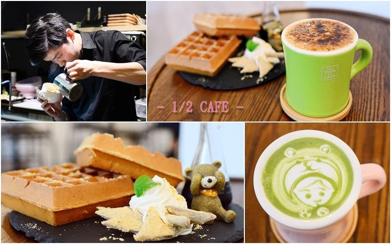 【美食】台北。松山區《1/2 CAFÉ》輕食甜點 x 創意鬆餅 x 拿鐵 歐蕾拉花 質感咖啡店 早午餐 下午茶 推薦