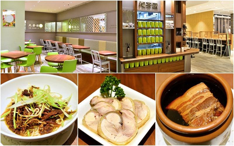 【美食】台北。信義商圈《天香樓mini》台北亞都麗緻大飯店杭州菜餚傳承 (體驗)