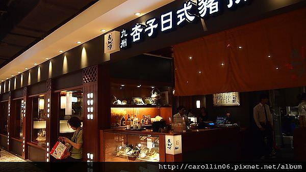 【食記】Anzu九州 杏子日式豬排