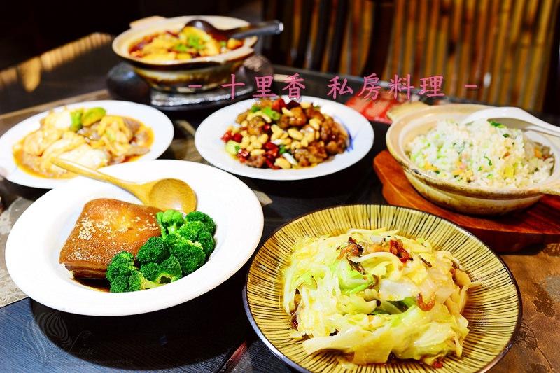 桃園美食|十里香私房料理 – 四川菜 x 上海菜 適合家庭朋友聚餐的中式料理餐廳推薦 (可單點/桌菜/合菜)
