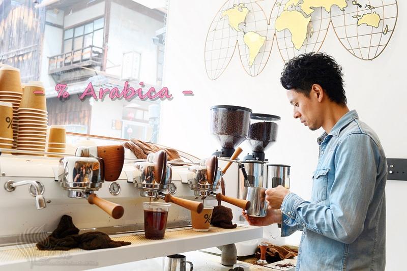 【咖啡】京都自由行。東山區八坂通《% Arabica Kyoto》清水寺 八坂塔旁的另類旅遊景點 拉花冠軍咖啡店