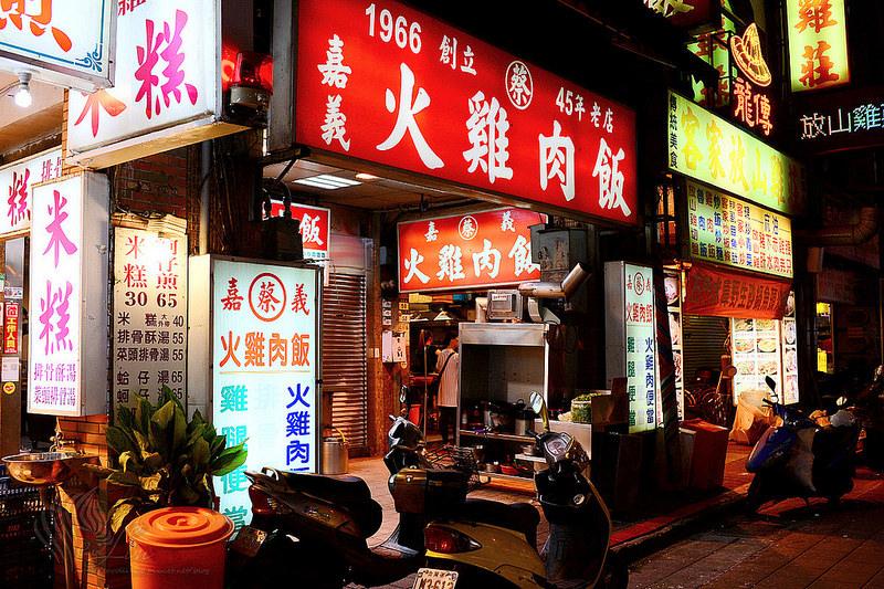 【美食】台北。大同區《蔡 嘉義火雞肉飯》寧夏夜市小吃老店
