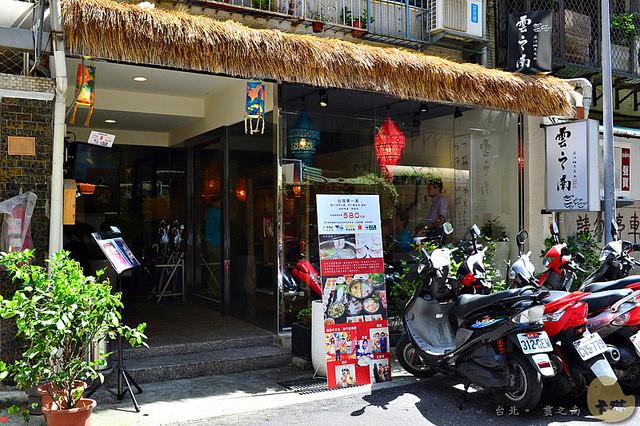 【美食】台北。大安《雲之南麗江斑魚火鍋》來自雲南的特色火鍋料理