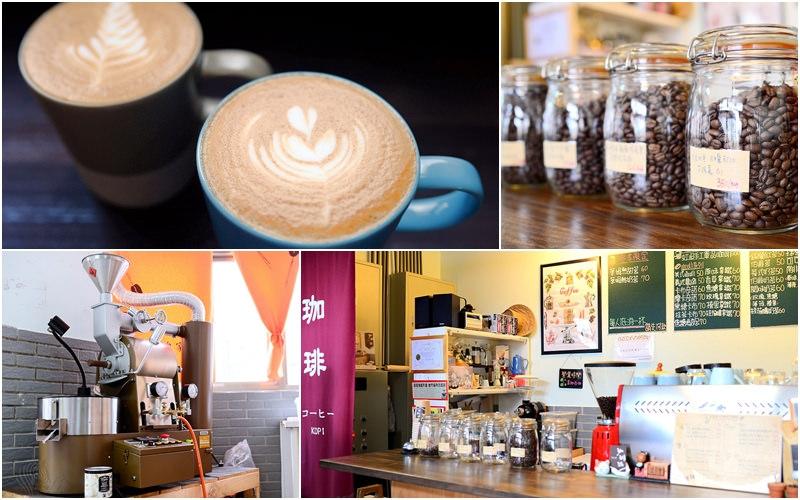 【美食】新北市。三峽區《arrow cafe 珈琲瑀自家焙煎咖啡》在地人歇腳處 三峽市場內的咖啡專賣店舖