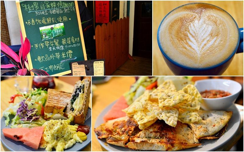 【美食】新北市。竹圍淡水馬偕《樹男咖啡館》自家烘焙早午餐下午茶