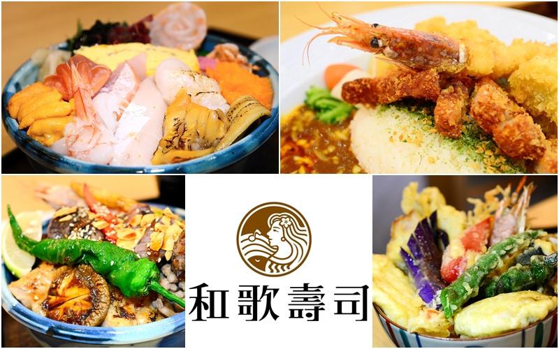 【美食】台北。中正區《WAKA SUSHI 和歌壽司》生魚片 x 海鮮蓋飯 x 咖哩飯 x 天婦羅 日本料理餐廳 (近 台北車站 二二八和平紀念公園)