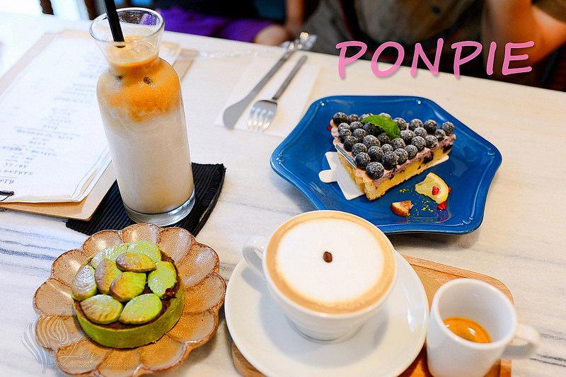 【美食】新北市。板橋區《PONPIE》超澎湃 超可愛 水果塔專賣!隱身市場巷弄的下午茶甜點咖啡館