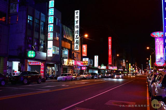 【美食】台北。中山區《極鮮饌》台式海鮮料理餐廳 (體驗)