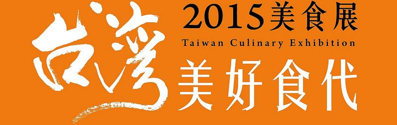 【廣宣】2015 台灣美食展 展覽活動 x 優惠資訊 x 第一屆公民記者 《卡琳》 獲選囉!