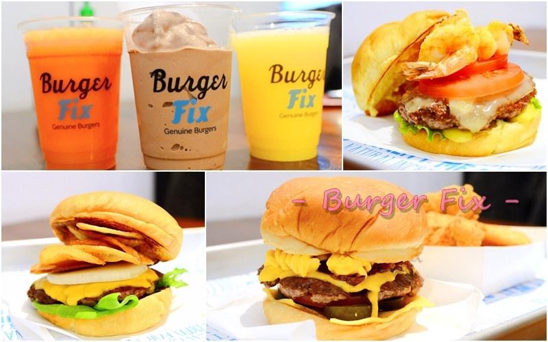 【美食】台北。大安區《Burger Fix》美國純種自然牛手工美式漢堡 x 美國城市風味限定款 (含菜單簡介)
