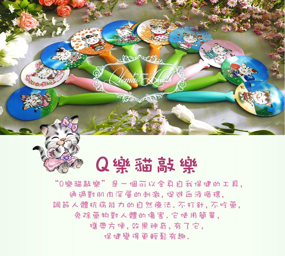 【開箱】養生保健《Q樂貓敲樂》有專利的改良式DIY刀療小物 (邀稿)