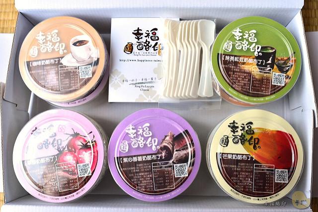 【美食】宅配。《幸福酪印奶酪布丁專門店》幸福的10種天然口味 (邀稿)