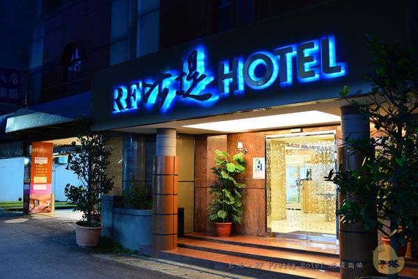 【住宿】台北。中山區《RF PRETTY HOTEL 比提商旅》安靜好眠的經濟客房
