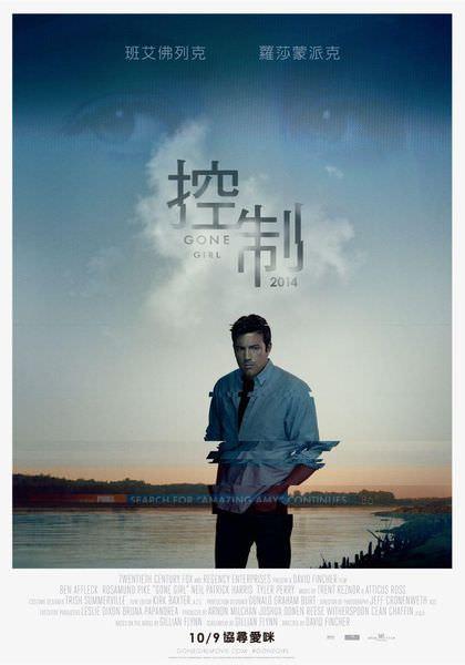 【影記】《控制 Gone Girl》同名暢銷懸疑小說電影