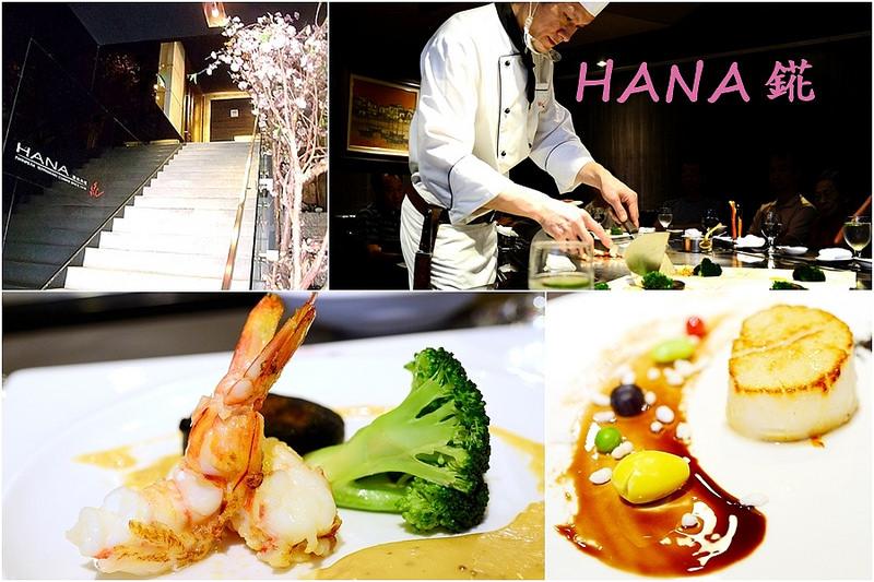 台北美食|中山區《HANA 錵鐵板燒餐廳》鐵板料理老字號 視覺與味覺的雙重饗宴 海鮮全餐