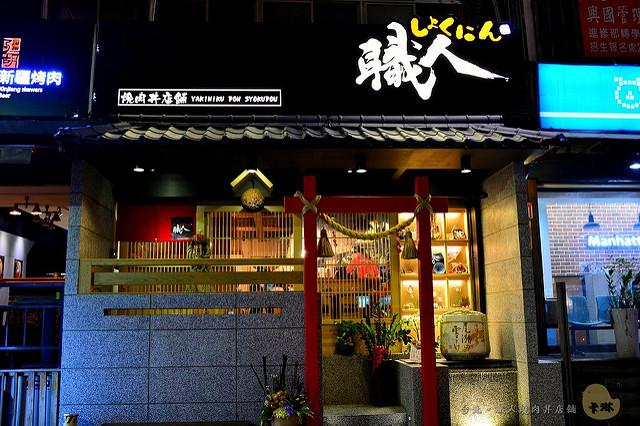 【美食】台北。市民大道《職人燒肉丼店舖》燒烤丼飯 (體驗)