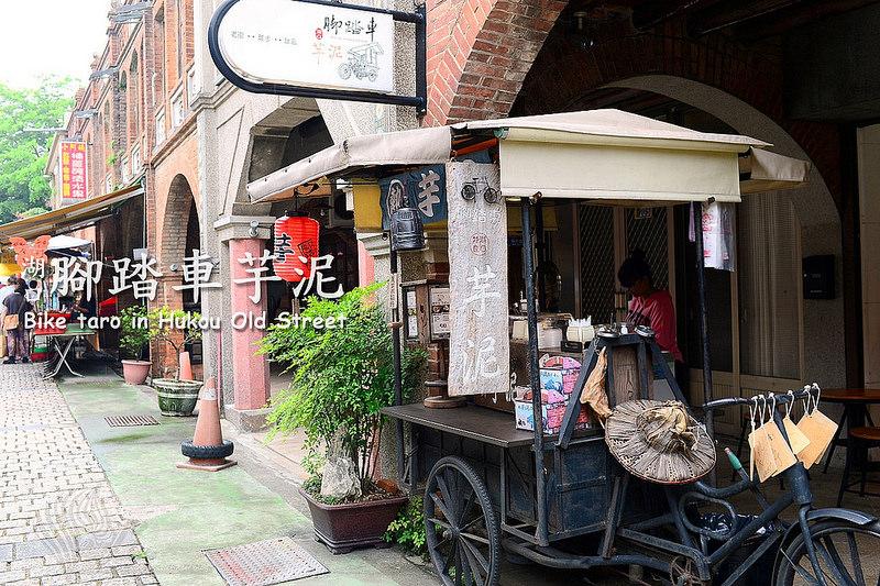 新竹美食|湖口老街《腳踏車芋泥》手工天然古早味甜點 消暑冰品 芋頭控必吃推薦